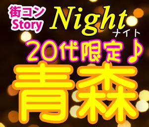 20代限定コン@青森(4.8)夜開催