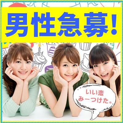第30回 『誠実男子』&『甘えた女子』コン@水戸