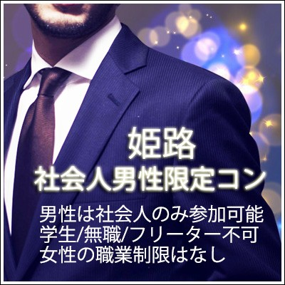 社会人男性限定夜コン姫路