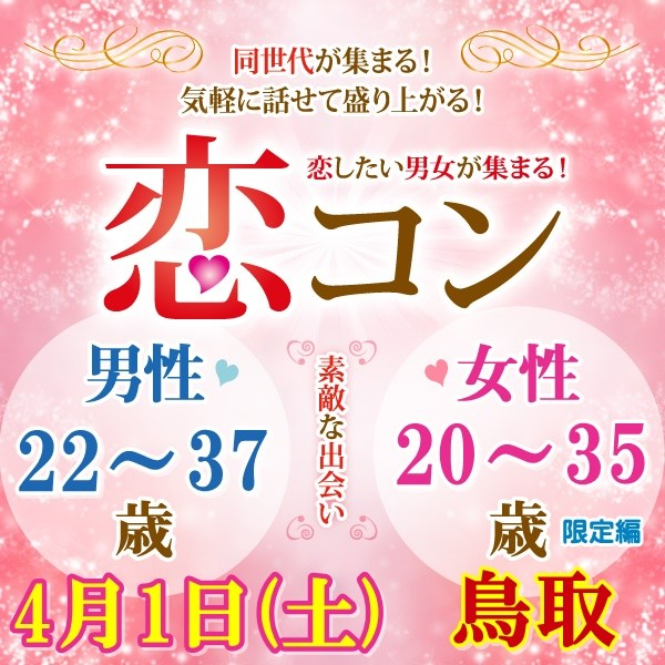 第3回 恋コン@鳥取~ちょっと年の差編~