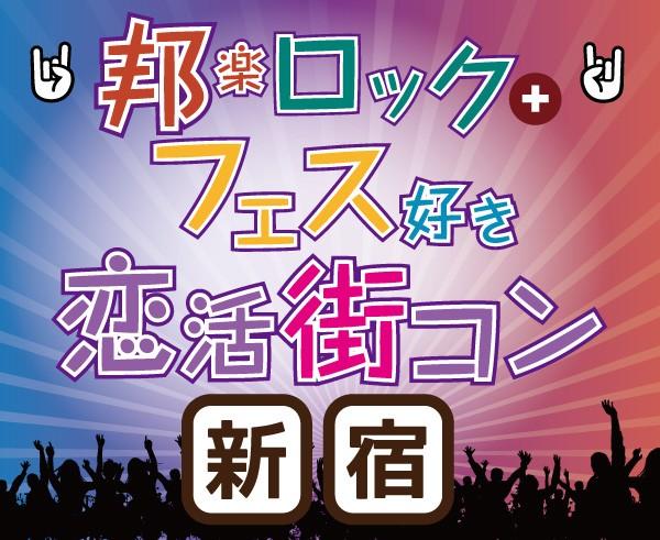 第14回 《新宿》邦楽ロック+フェス好き街コン
