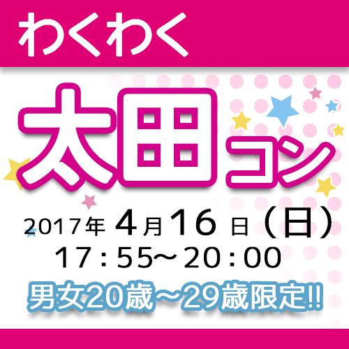 第35回 【20代限定】わくわく太田ナイトコン
