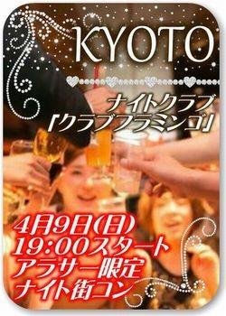 第24回 京都アラサー街コン