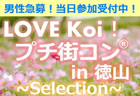 LOVE Koi!街コン~20代限定~
