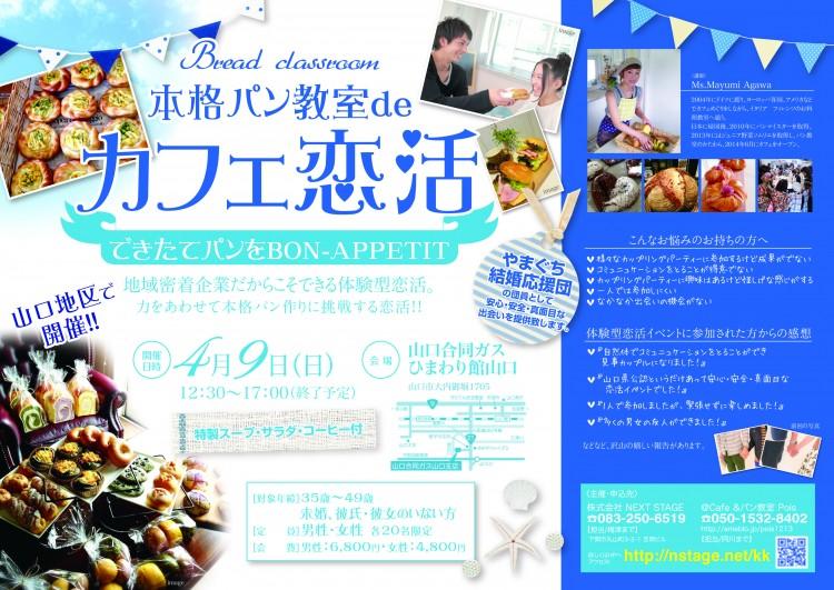 第6回 ◆本格パン教室DEカフェ恋活◆IN山口