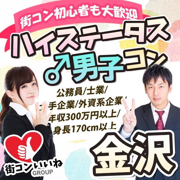 ハイステータス男子コンin金沢