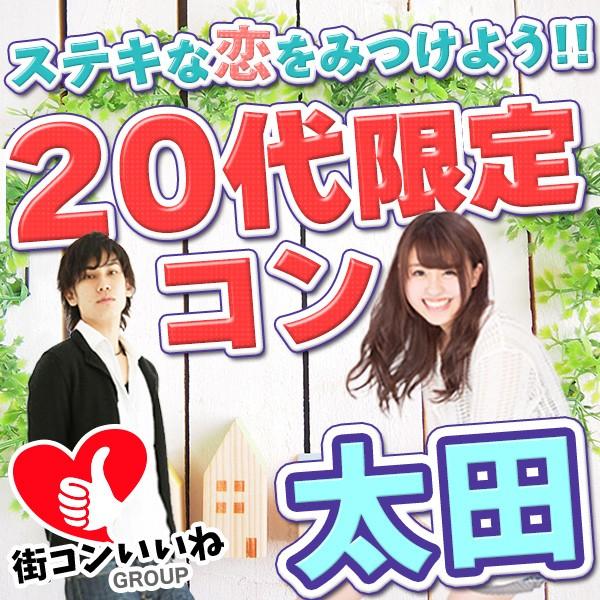 男女20代限定「20代限定コンin太田」