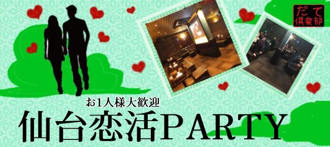 第14回 30代中心のイベント仙台恋活PARTY