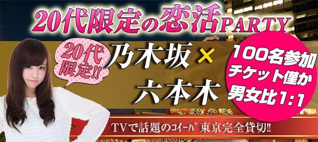 第248回 100名★六本木×乃木坂恋活コン
