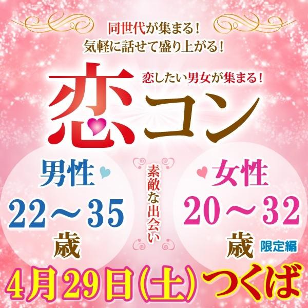 第4回 恋コン@つくば~ちょっと年の差編~