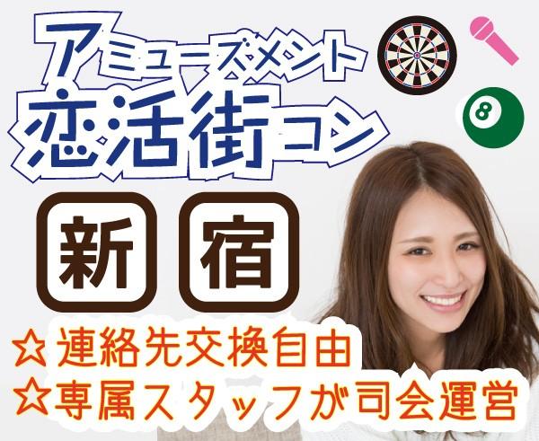 第30回 《新宿》アミューズメント恋活街コン☆