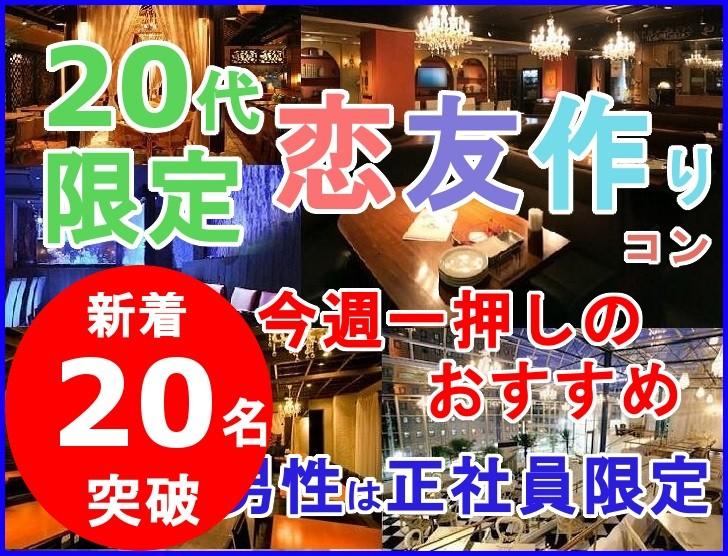 20代限定恋友作りコン in盛岡