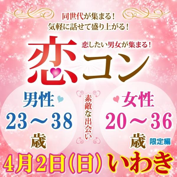 第1回 恋コン@いわき~ちょっと年の差編~