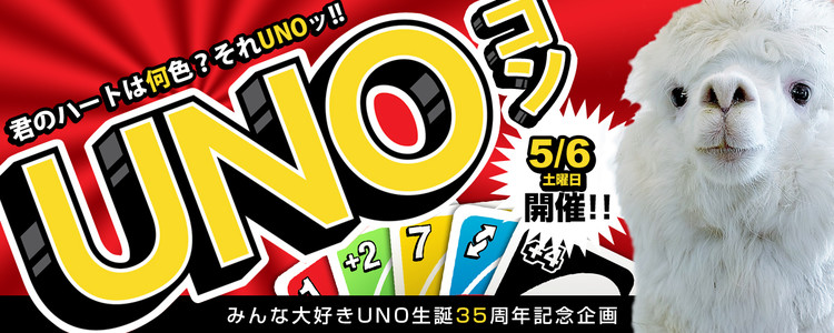 第324回 プチ街コン【UNOコン】