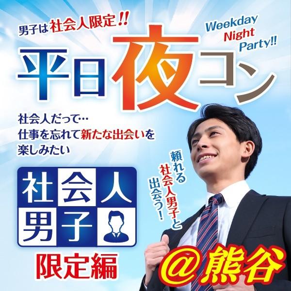 第4回 平日夜コン@熊谷~社会人男子限定編~