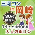 第29回 三河コンin岡崎