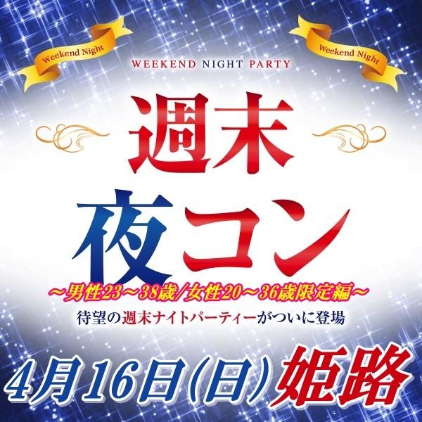 第10回 週末夜コン@姫路~ちょっと年の差編~