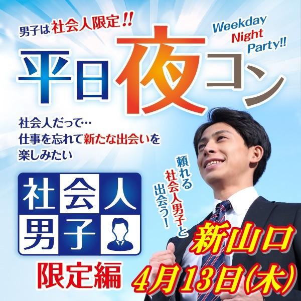 第3回 平日夜コン@新山口~社会人男子限定編~