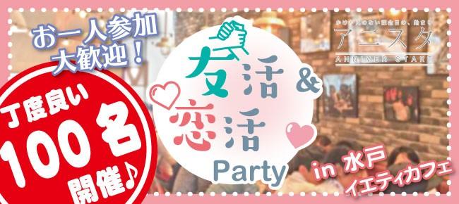 第12回 グループトーク!友活恋活PARTY