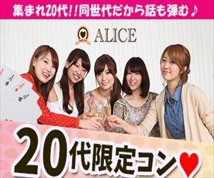 20代限定コン@ 水戸