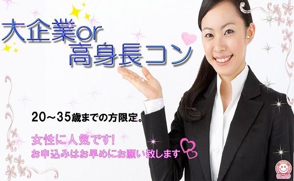 第2回 大手企業or高身長コンin小松 石川県