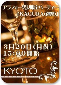 第24回 京都アラフォー街コン