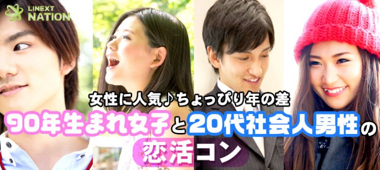 第8回 恋活コン-盛岡
