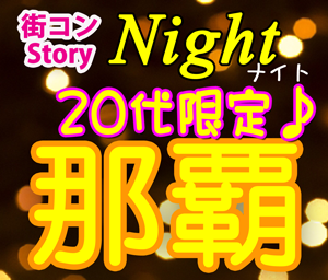 20代限定コン@那覇(6.24)夜開催