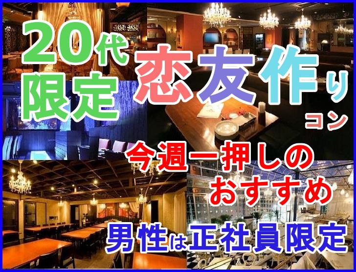 20代限定恋友作りコン in金沢
