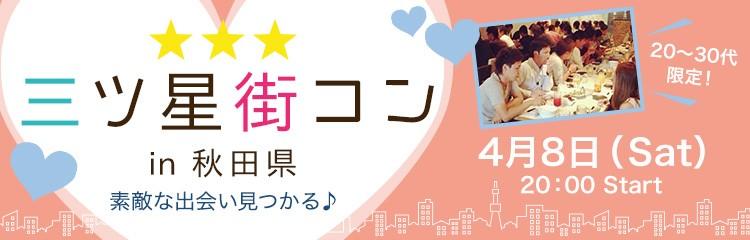第13回 20代~30代♪三ツ星街コンin秋田