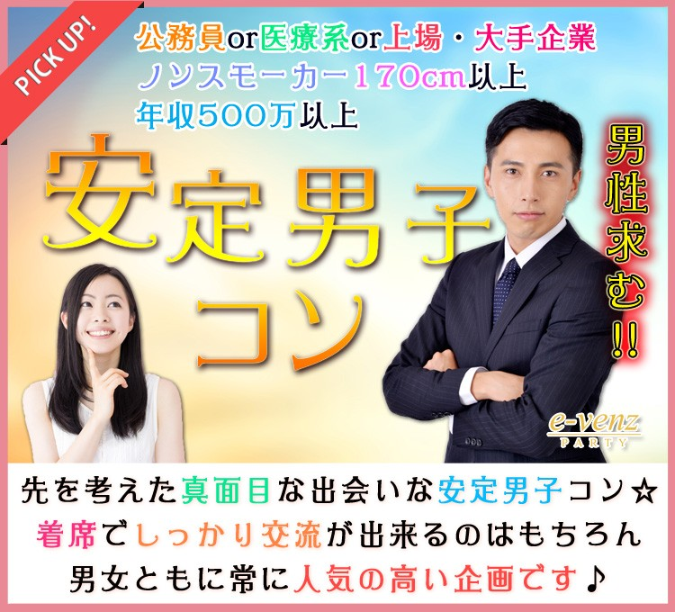 第25回 人気の高い安定男子限定♪仙台プチ街コン