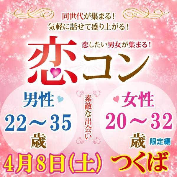 第3回 恋コン@つくば~ちょっと年の差編~