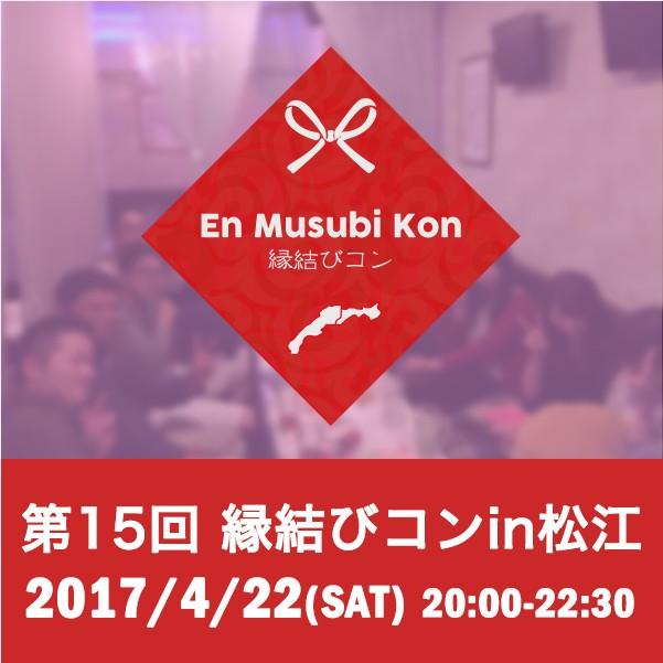 第15回 縁結びコンin松江