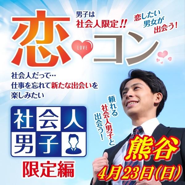 第1回 恋コン@熊谷~社会人男子限定編~