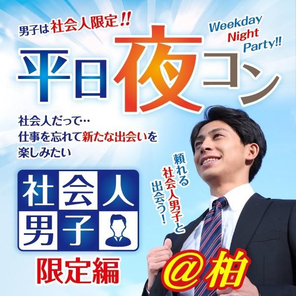 第2回 平日夜コン@柏~社会人男子限定編~