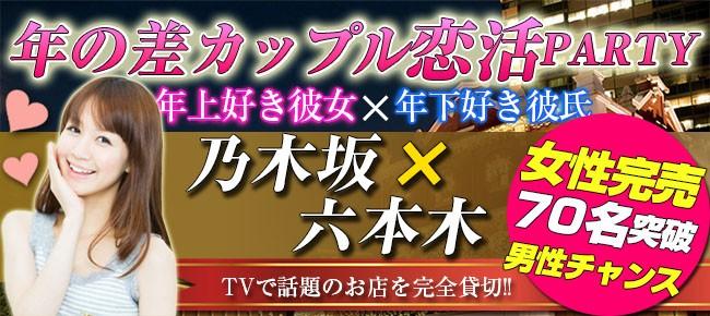第244回 【女性完売】★六本木×乃木坂恋活コン