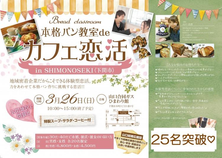 第6回 ◆本格パン教室DEカフェ恋活◆IN下関