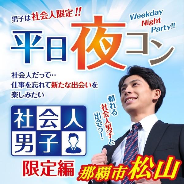 第4回 平日夜コン@那覇市松山~社会人男子限定