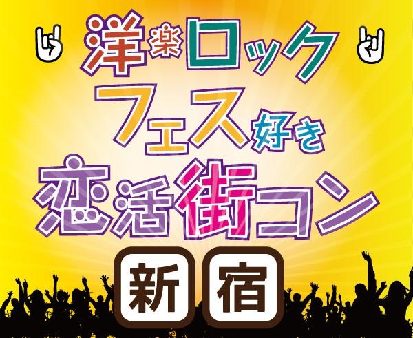 第14回 《新宿》洋楽ロック+フェス好き街コン