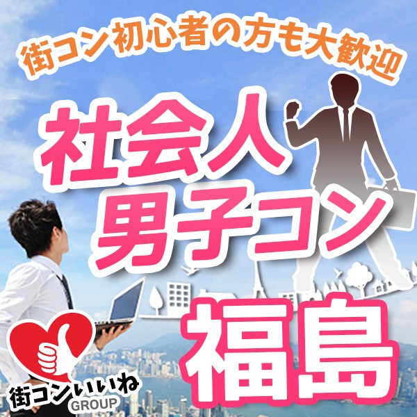 社会人男子コンin福島