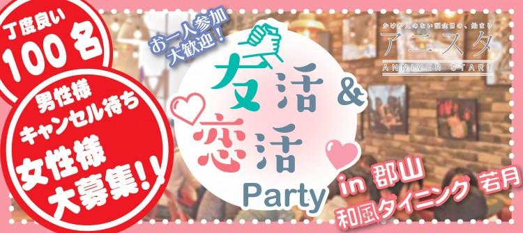 第50回 グループトーク!友活恋活PARTY