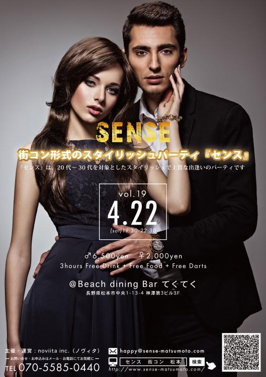 街コンパーティSENSE vol.19