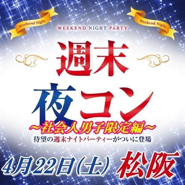 第10回 週末夜コン@松阪~社会人男子限定編~