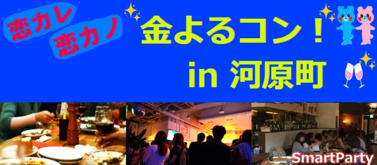 恋カレ恋カノ金よるコン!in 河原町