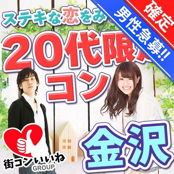 20代限定コンin金沢
