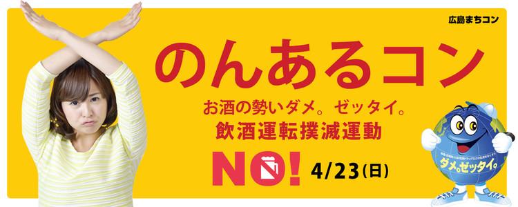 第322回 プチ街コン【のんあるコン】