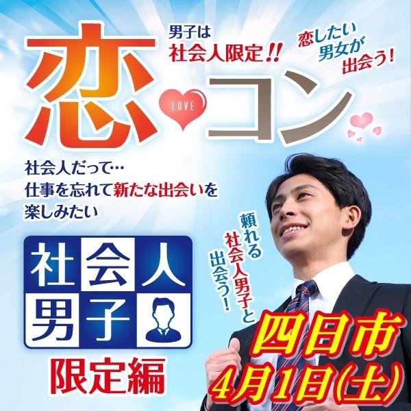 第3回 恋コン@四日市~社会人男子限定編~