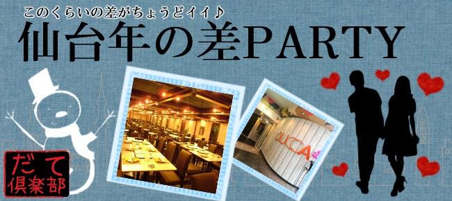 第28回 仙台年の差PARTY