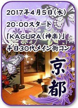 第23回 京都30代街コン