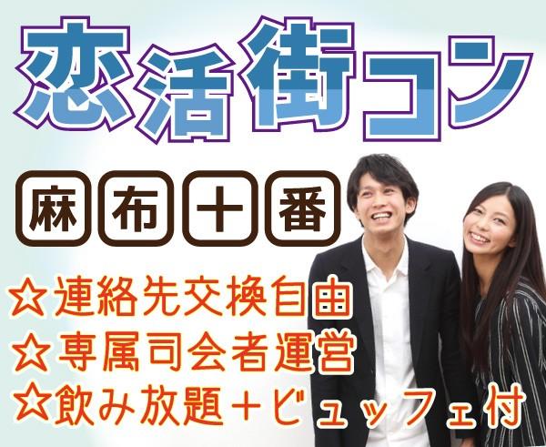 第24回 《麻布十番》同世代恋活街コン☆